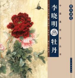 李晓明画牡丹 李晓明编绘 人民美术出版社