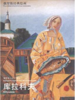 俄罗斯人民艺术家. 库拉科夫 |山东美术出版社编|山东美术出版社