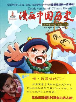 漫画中国历史·【第四十六卷】清朝(二) 孙家裕编 连环画出版社
