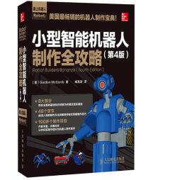 小型智能<em>机器人</em>制作<em>全攻略</em>|(美)麦库姆(McComb,G.)著|人民邮电出版社 (美)麦库姆(McComb,G.)著 人民邮电出版社