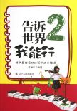 告诉世界我能行2:规避最容易犯的38个成长错误 李洪本编著 辽宁人民出版社