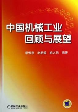 中国机械工业<em>回顾</em>与<em>展望</em>|<em>赵</em>新敏等编著|机械工业出版社 赵新敏等编著 机械工业出版社