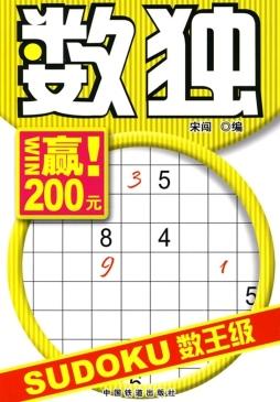 数独数王级·赢200元