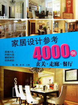家居设计参考4000例 玄关·走廊·餐厅 陶琳,李彤主编 辽宁科学技术出版社