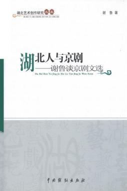 湖北人与京剧:谢鲁谈京剧文选 谢鲁著 中国戏剧出版社