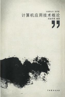 计算机应用技术概论 刘金同等编著 中国戏剧出版社
