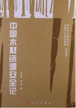 中国木材资源安全论|杨红强,聂影著|人民出版社