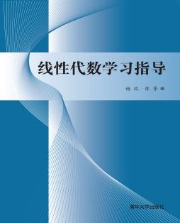 《线性代数学习指导》 谢政、陈挚 清华大学出版社