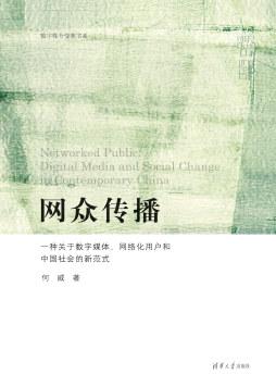网众传播——一种关于数字媒体、网络化用户和中国社会的新范式