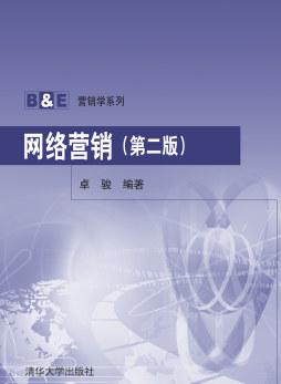 网络营销(第2版) 卓骏, 编著 清华大学出版社