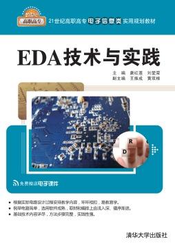 EDA技术与实践