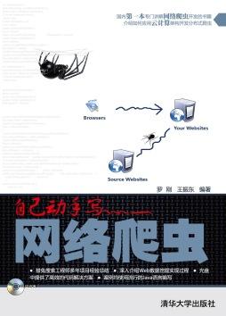 自己动手写网络爬虫 罗刚、王振东 清华大学出版社