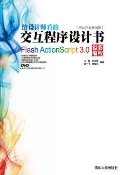 给设计师看的交互程序设计书——Flash ActionScript 3.0溢彩编程