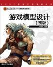 游戏模型设计(初级) 马国栋, 编著 清华大学出版社