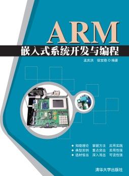ARM嵌入式系统开发与编程 孟庆洪、侯宝稳 清华大学出版社