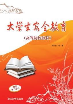 大学生安全教育 郭凤安 清华大学出版社