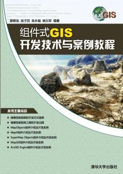 组件式GIS开发技术与案例教程 柳锦宝 清华大学出版社