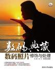 数码典藏——数码照片修饰与处理 苏利, 张树涛, 李绍勇, 编著 清华大学出版社