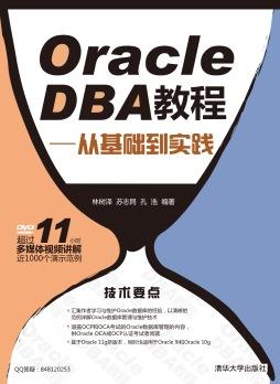 Oracle DBA教程——从基础到实践