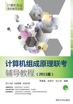 计算机组成原理联考辅导教程(2011版) 李春葆、肖忠付、杭小庆 清华大学出版社