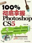 100%彻底掌握Photoshop CS5  王红卫, 等编著 清华大学出版社