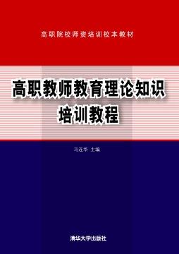 高职教师教育理论知识培训教程 马连华, 编著 清华大学出版社