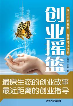 创业摇篮 王湘云, 李平, 编著 清华大学出版社