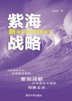 紫海战略——新商业模式领跑未来