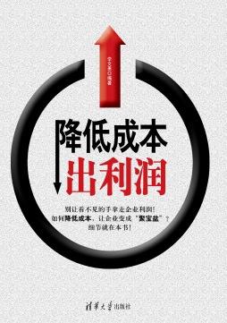降低成本出利润 李文勇 清华大学出版社