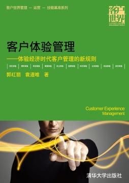 客户体验管理——体验经济时代客户管理的新规则 郭红丽,袁道唯著 清华大学出版社