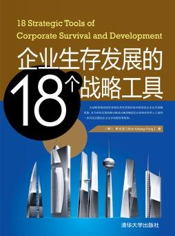 企业生存与发展的18个战略工具