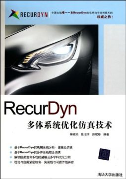 RecurDyn多体系统优化仿真技术