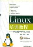 Linux培训教程——从实践中学习Linux 何明,何茜颖 清华大学出版社