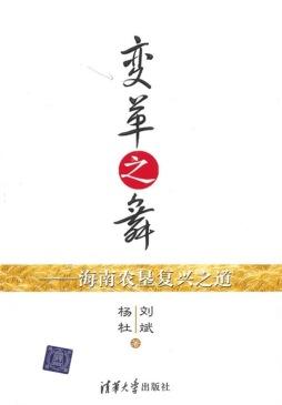 变革之舞——海南农垦复兴之道 刘斌、杨杜 清华大学出版社