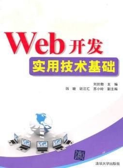Web开发实用技术基础 刘於勋, 主编 清华大学出版社