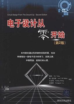 电子设计从零开始(第2版) 杨欣, 王玉凤, 刘湘黔, 张延强, 编著 清华大学出版社