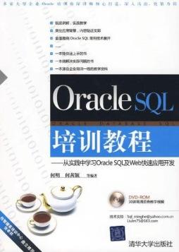 Oracle SQL培训教程——从实践中学习Oracle SQL及Web快速应用开发