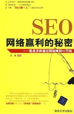 SEO网络赢利的秘密——我是怎样通过网络挣到100万的 王通, 编著 清华大学出版社