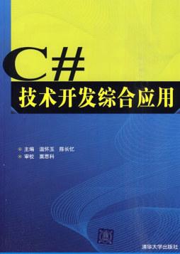 C#技术开发综合应用