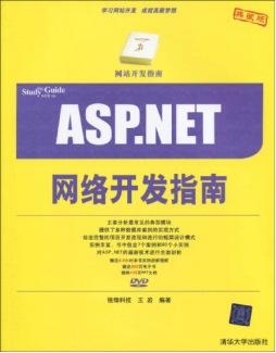 ASP.NET网络开发指南
