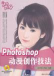 Photoshop动漫创作技法 达芬奇工作室编著 清华大学出版社