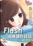 Flash动漫创作技法 达分奇工作室著 清华大学出版社