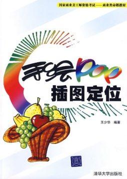手绘POP插图定位 王少华 著 清华大学出版社