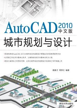 AutoCAD 2010中文版城市规划与设计 聂康才、周学红 清华大学出版社
