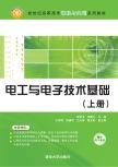 电工与电子技术基础(上、下册) 程荣光, 杨春兰, 主编 清华大学出版社