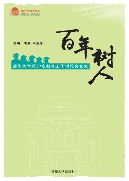百年树人——清华大学第23次教育工作讨论会文集
