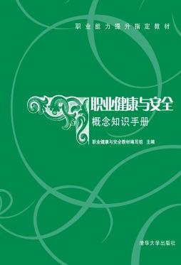 职业健康与安全概念知识手册 职业健康与安全教材编写组 清华大学出版社
