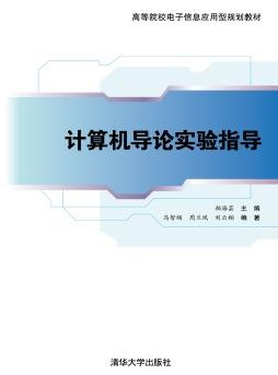 计算机导论实验指导 柏海芸、马智娴、周兰凤、刘云翔 清华大学出版社