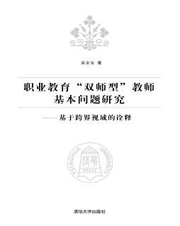 """职业教育""""双师型""""教师基本问题研究——基于跨界视域的诠释 吴全全, 著 清华大学出版社"""