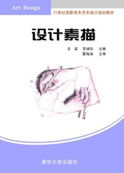 设计素描 农家, 罗炳华, 主编 清华大学出版社